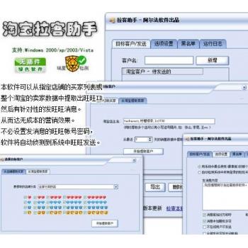 阿尔法淘宝拉客软件助手破解版下载 带注册机
