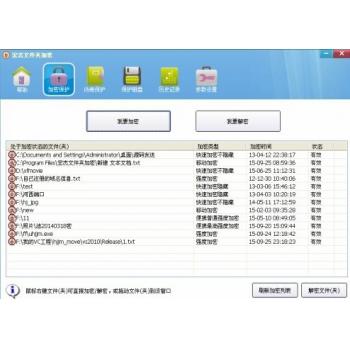 最新宏杰文件夹加密软件商业版 多功能深度文件加密 宏杰文件夹加密软件 包升级