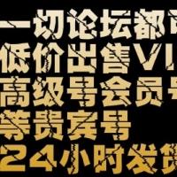 破解任意论坛vip帖子回复权限/破解任意论坛vip帖子回复权限技术教程