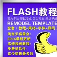 Flash动画制作教程视频 flash游戏编程基础/动画制作实例培训教程