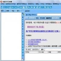 友益文书破解版软件 电子书制作生成器