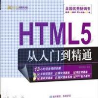 【超值】html教程 全新html教程/珍藏版html教程/html教程从入门到精通 学不会都难