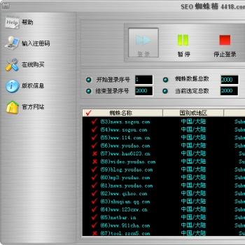 seo优化推广软件工具 seo蜘蛛精破解版