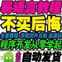 世恒百集易语言教程视频 世恒易语言教程1-40集