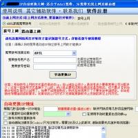 最好用的自动换ip软件 自动换ip软件/自动换ip软件IP自动更换大师