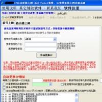 全自动ip更换器 更换ip软件/路由器ip自动更换者/ip地址更换器
