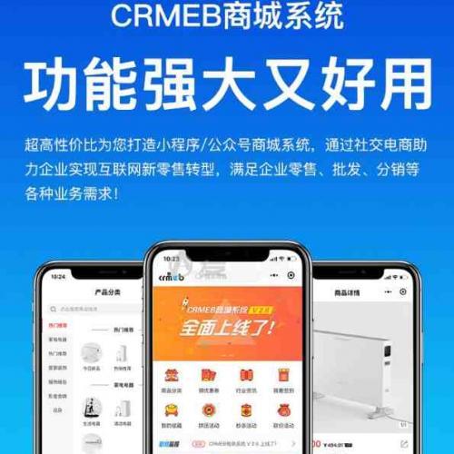 CRMEB商城系统源码v3.24 带直播插件