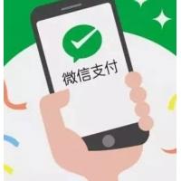 微信刷卡支付接口开发WxPay(C# WINFORM简易版)