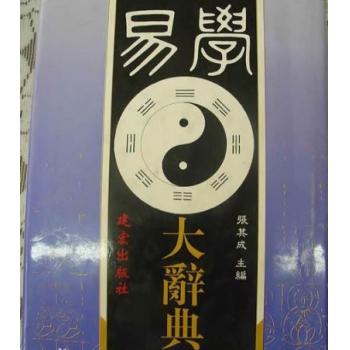 易学风水入门书籍 中华易学大辞典PDF百度云下载