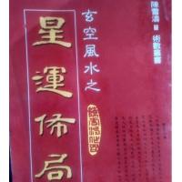 玄空风水学之《星运布局》陈雪涛PDF电子书下载