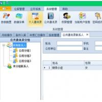 DEVEXPRESS通用权限管理系统源码 Winform