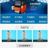 清洁球/清洗机器设备生产厂家网站源码 织梦CMS模板 带手机版