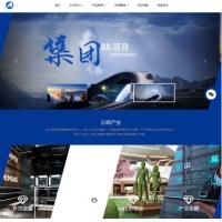 高端大气集团公司企业网站源码 HTML5响应式织梦CMS模板