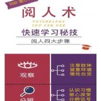 刘轩教你巧用行为心理学入门书籍 价值99元