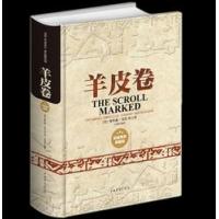 羊皮卷全书 羊皮卷MP3经典大全集+PDF电子书下载