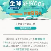 全球100本经典 值得一看的全球好书100本资源推荐