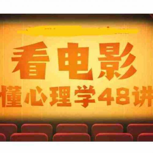 看电影懂心理学培训课程48讲 柠杨
