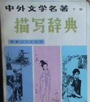 中外文学名著描写辞典 PDF电子书 全集下载