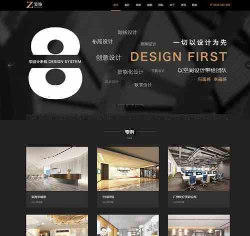 HTML5响应式建筑装饰设计公司网站源码 织梦模板