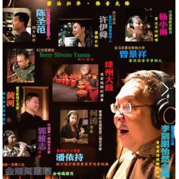 李居明 《唐密传说》音乐CD2