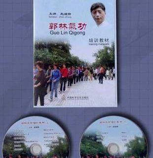 郭林新气功治病 抗癌全套功法视频+PDF电子书籍