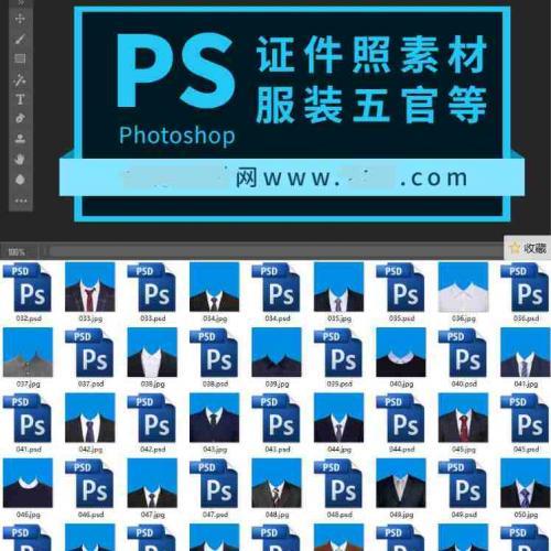 证件照PSD素材源文件 五官服装500款百度云