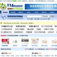 精品分类目录网站源码 网站分类目录系统/中文网站目录商业源码完整版