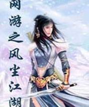 网络游戏小说之风尘江湖全本TXT下载