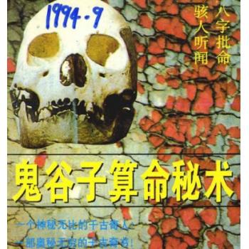 中国古代鬼谷子算命秘术PDF电子书下载