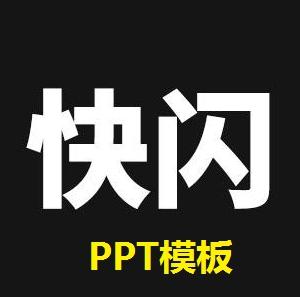 抖音快闪PPT模板素材 PPT快闪视频模板大全下载 209套