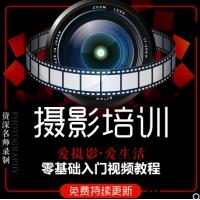 零基础学摄影全套教程 摄影师技巧入门学习培训班视频教程