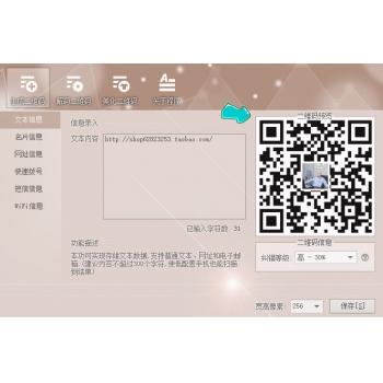 G商通个性二维码制作 网址二维码在线生成工具