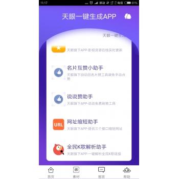 安卓软件生成器一键生成代刷app