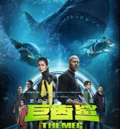 抢先看巨齿鲨电影完整版 迅雷磁力下载+在线观看