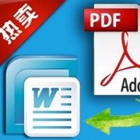 pdf转换成word转换器破解版软件工具 在线转换