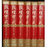《敦煌宝藏(共140册)》PDF电子书下载