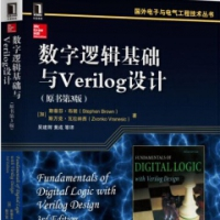数字逻辑基础与Verilog设计中文版 PDF电子书下载