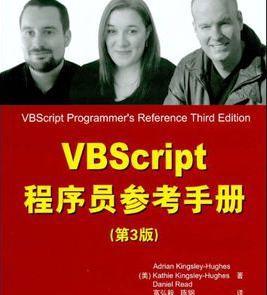 VBScript程序员参考手册 第三版PDF电子书籍