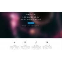 最新彩虹秒赞平台源码V8.0 秒赞网站商业源码基于PHP+MYSQL进行开发的