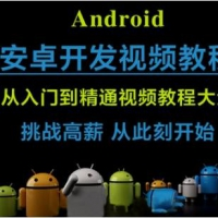 android studio 安卓软件开发培训教程视频