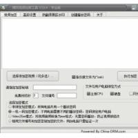 飓风视频加密软件工具v10.4 带注册码