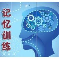 大脑记忆力训练方法:教你怎么样如何提高增强记忆力的方法教程视频