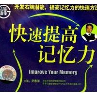 最新超级记忆力训练软件工具 增强提高记忆力的方法