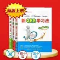 高效CES学习法 超级新ces行动倍速学习法视频