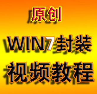 WIN7系统封装 封装系统教程 手把手教你