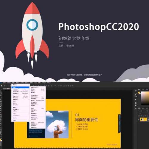photoshopcc学习教程 入门到精通 2020