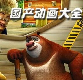 中国经典动画片电影/儿童话故事大全集 动画片推荐下载