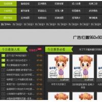 马克斯x站h站源码 新xh站源码程序模板带自动采集