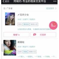 微信同城交友约爱app网站程序源码 智能交流+语音