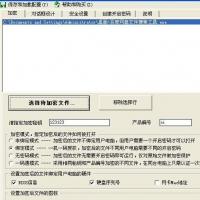 【正版】EXE文件加密器 EXE视频文件加密软件/EXE文件加密工具-专业版